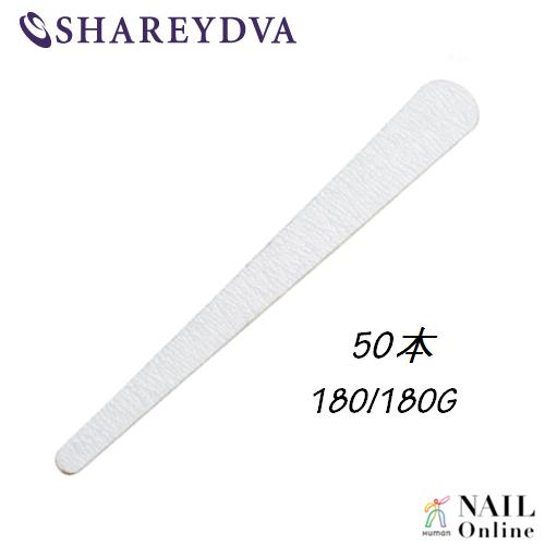 【SHAREYDVA】 (旧MICREA) サロンエメリー バリューパック 180G 50本 【検定】
