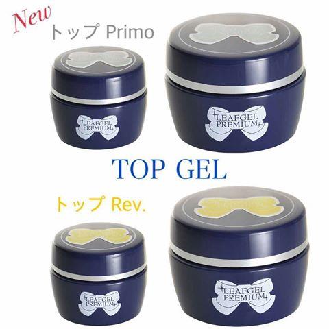 【LEAFGEL PREMIUM】 トップ Rev 8g