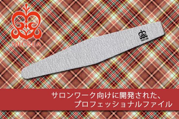 MICREA ファイル ダイヤ型 100G 1本 【検定】
