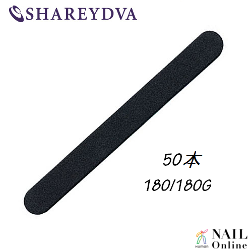 【SHAREYDVA】 (旧MICREA) エメリーボード 180/180G 50本