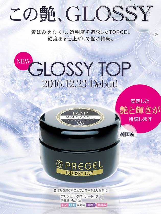 【PREGEL】 グロッシートップ 4g