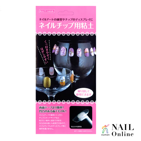 【BEAUTY NAILER】 ネイルチップ用粘土 NTN-1