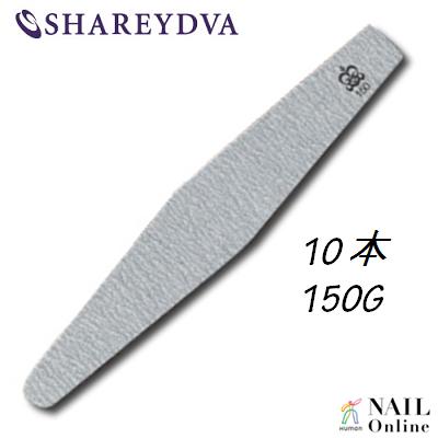 【SHAREYDVA】 (旧MICREA) ファイル ダイヤ型 150G 10本 【検定】