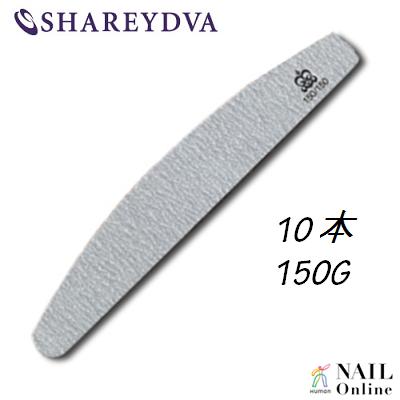 【SHAREYDVA】 (旧MICREA) ファイル ムーン型 150G 10本 【検定】