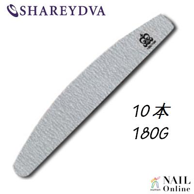 【SHAREYDVA】 (旧MICREA) ファイル ムーン型 180G 10本 【検定】