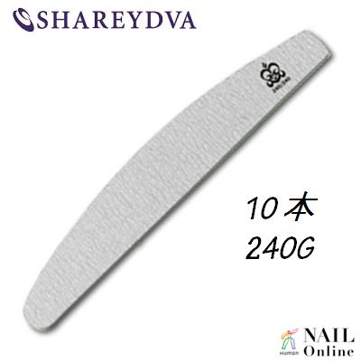 【SHAREYDVA】 (旧MICREA) ファイル ムーン型 240G 10本 【検定】