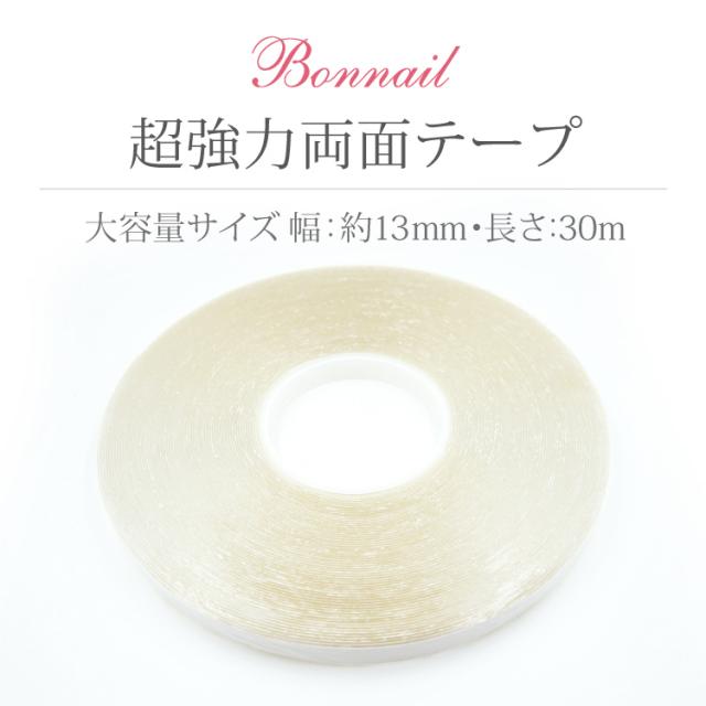 【Bonnail】 強力両面テープ 30m