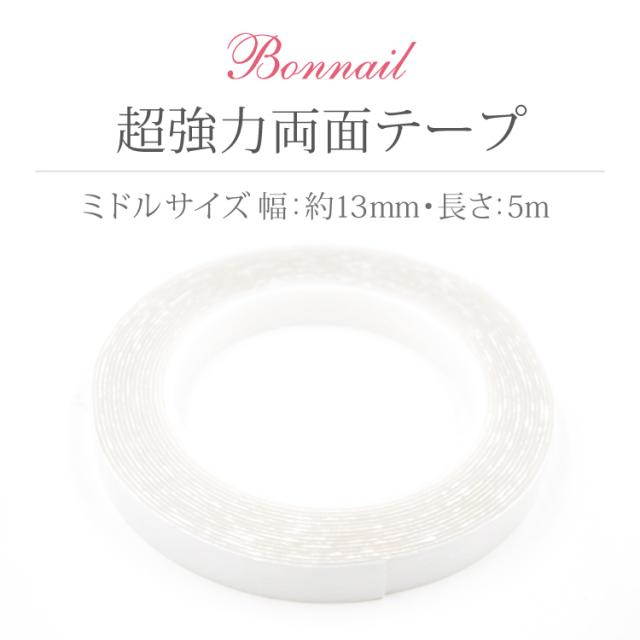 【Bonnail】 強力両面テープ 5m