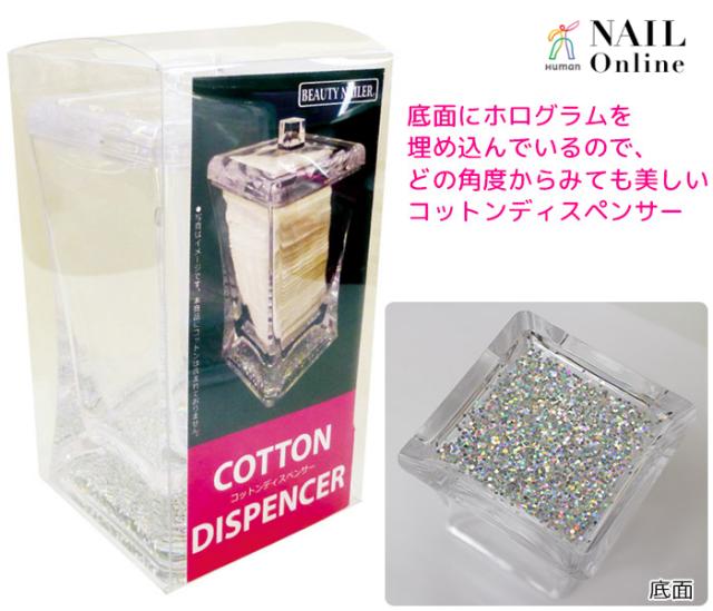 【BEAUTY NAILER】 コットンディスペンサー COD-1