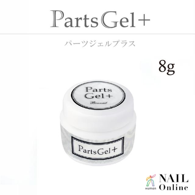 【Bonnail】 パーツジェル+ 8g
