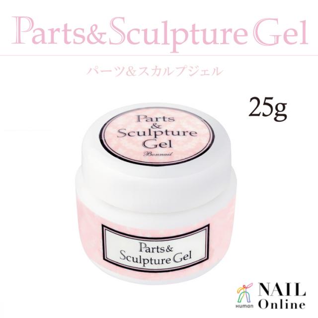 【Bonnail】 パーツ&スカルプジェル 25g