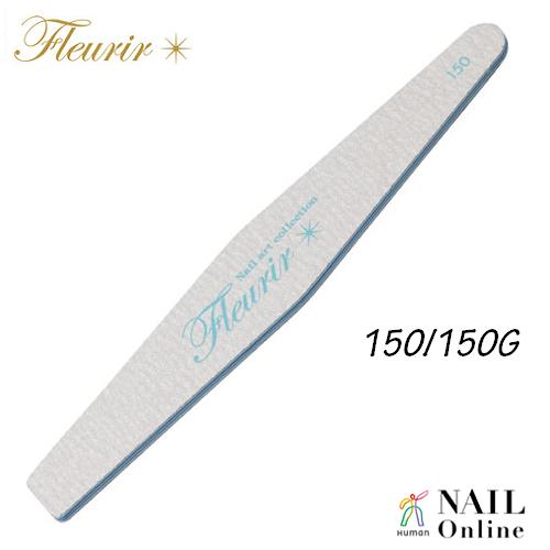 【Fleurir】 ファイル 150/150G