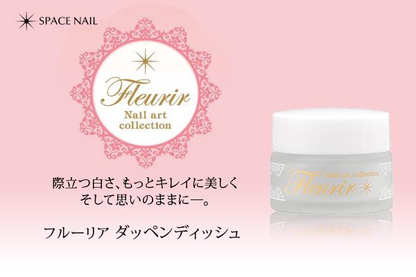 【Fleurir】 ダッペンディッシュ ホワイト