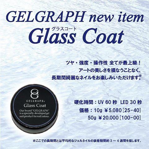 【GELGRAPH】 グラスコート 10g