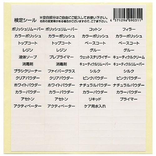 【SHAREYDVA】 (旧MICREA) 検定用品シール 【検定】