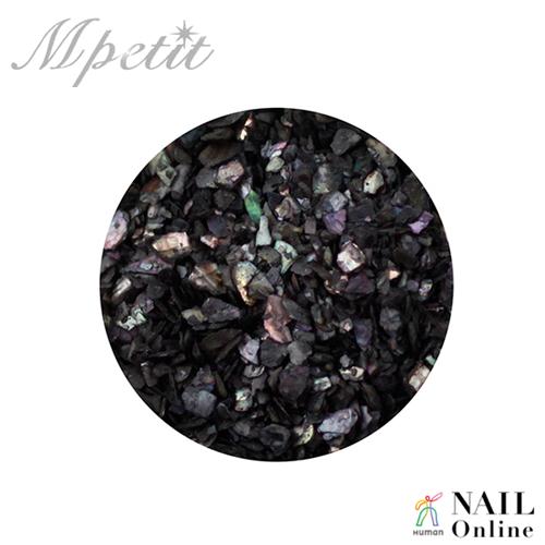 【Mpetit】 B205 天然クラッシュシェル(クリアケース入り) グラファイト  2g
