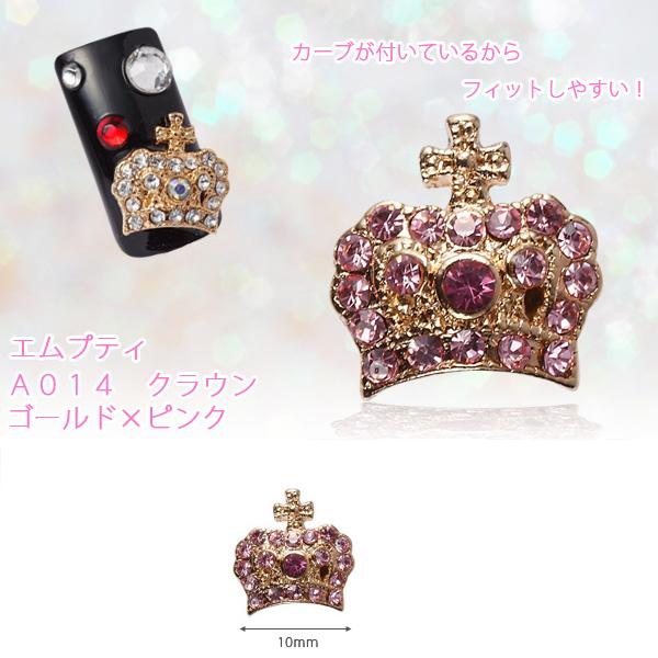 【Mpetit】 A014 カーブシリーズ クラウン G ピンク 1P  10×10mm