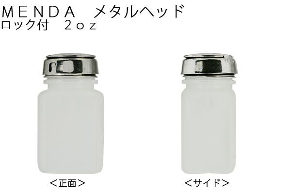 【MENDA】 メタルヘッド ロック付 2oz