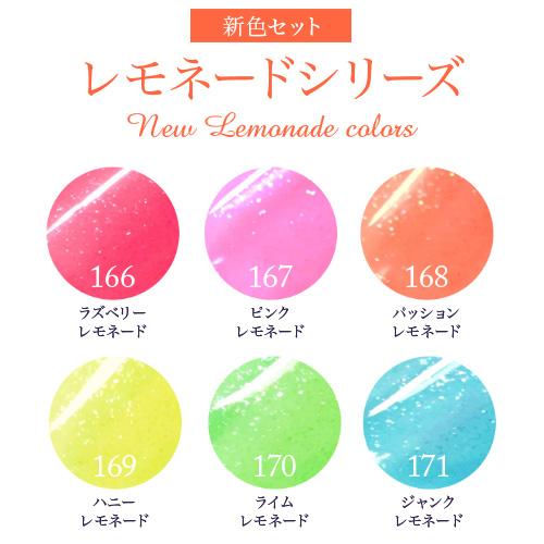 【GELGRAPH】 レモネードシリーズ6色 (ブラシとドレスパウダーをプレゼント)