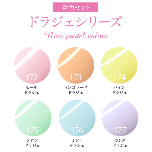 【GELGRAPH】 ドラジェシリーズ6色 (ブラシとドレスパウダーをプレゼント)