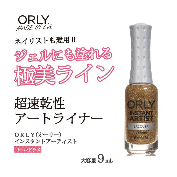 【ORLY】 インスタントアーティスト 24K グリッター 9ml