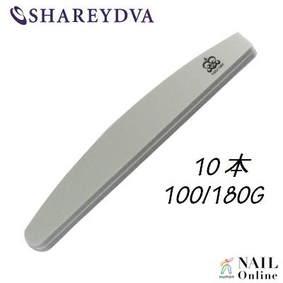 【SHAREYDVA】 (旧MICREA) スポンジファイル ムーン型 100/180 10本 【検定】
