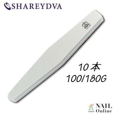 【SHAREYDVA】 (旧MICREA) スポンジファイル ダイヤ型 100/180 10本 【検定】