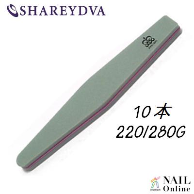 【SHAREYDVA】 (旧MICREA) スポンジファイル ダイヤ型 220/280 10本 【検定】