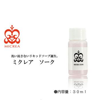 MICREA ソーク(リキッドソープ)30ml 【検定】