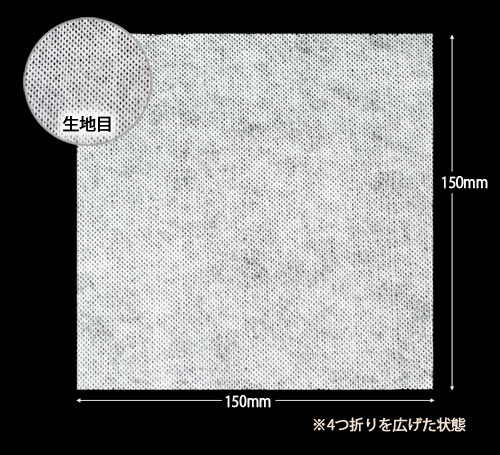 安心不織布 200枚  (15 × 15CM)