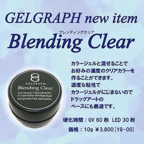 【GELGRAPH】 ブレンディングクリア 10g