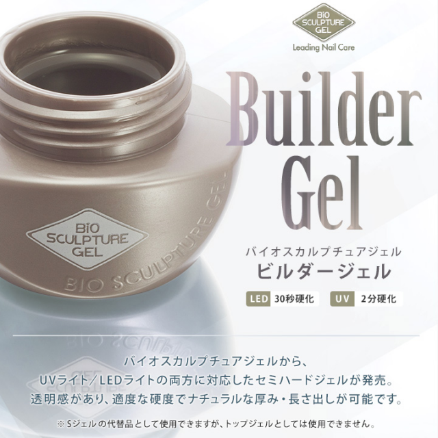 【Bio Sculpture Gel】 ビルダージェル 25g