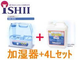 ステリ・PRO専用 除菌消臭加湿器 除菌液セット(送料無料)