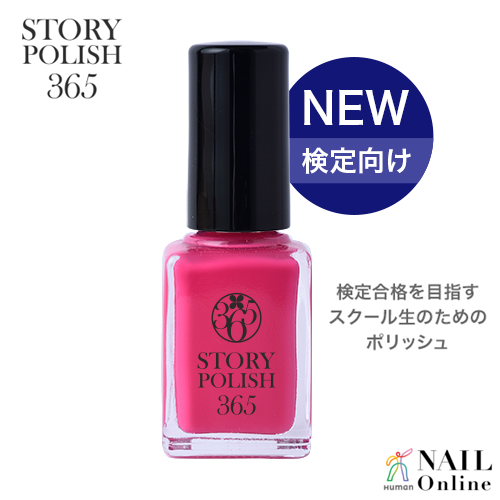 【STORYPOLISH365<ストーリーポリッシュ>】 ピンクVer.2  10ml 【検定】