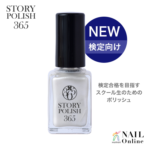【STORYPOLISH365<ストーリーポリッシュ>】 パールホワイトVer.2  10ml 【検定】