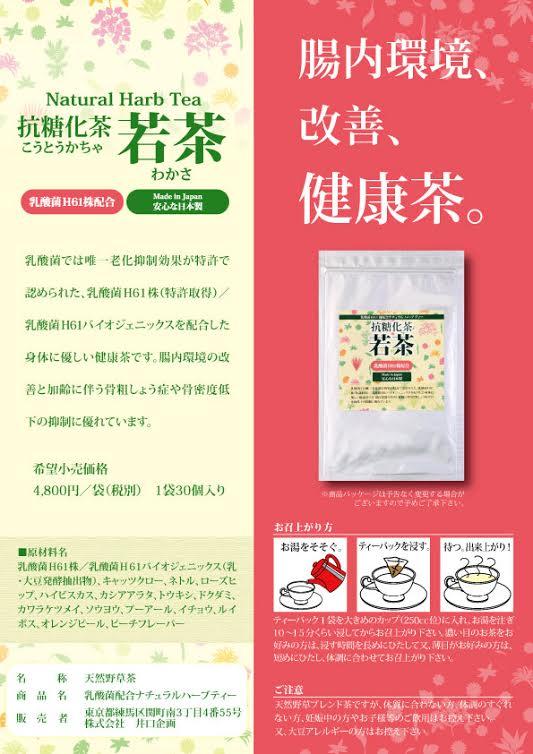 アンチエイジング ダイエット茶 「若茶」 【送料無料】
