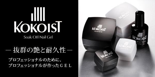 【KOKOIST】スーパーシャイントップジェル コンテナタイプ