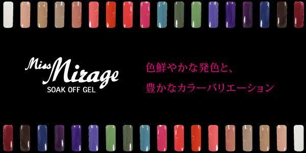 【MissMirage】 キット