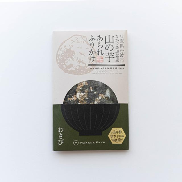 丹波山の芋あられふりかけ(わさび)
