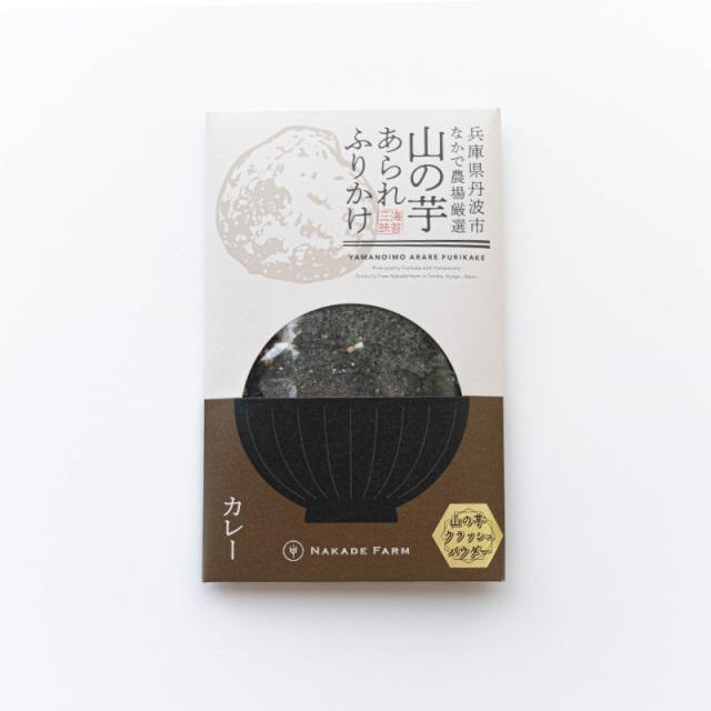 丹波山の芋あられふりかけ(カレー)