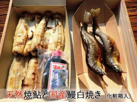 大切な方への贈り物に!【天然焼鮎,と国産鰻白焼き(山椒タレ付属)化粧箱:木箱入セット】