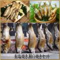 鮎塩焼き/国産鰻白焼きセット各2尾〜※山椒タレ付属