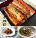 国産鰻蒲焼き,肝煮,骨せんべいセット(タレ,山椒付属)】2尾入,3尾入,5尾入ご選択頂けます