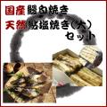 【国産鰻白焼き(山椒タレ付属),天然鮎塩焼き(大サイズ) セット】各2尾入〜