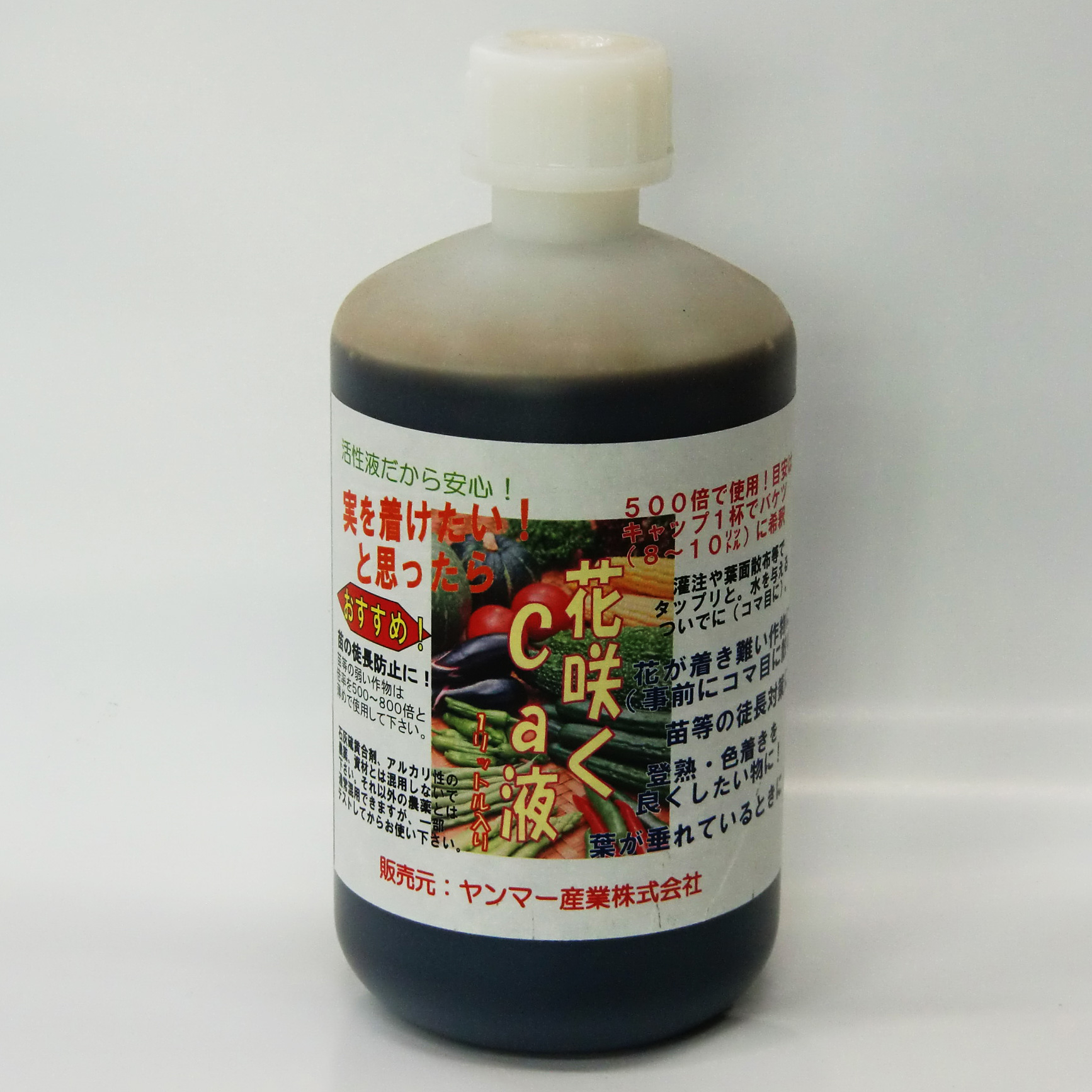 花咲くca液