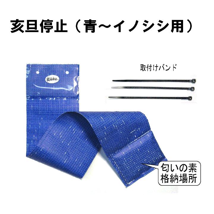 猪忌避材│亥旦停止(青〜イノシシ用)<20枚セット>