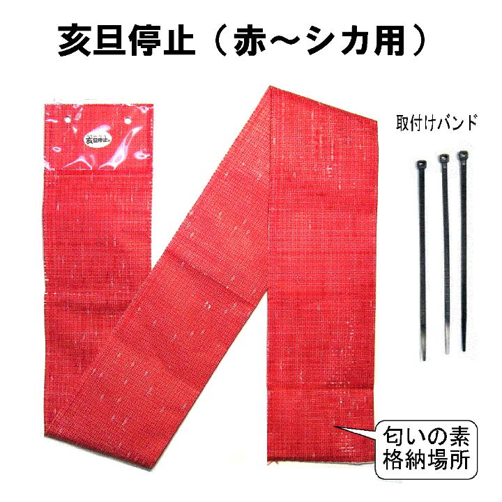 鹿忌避材│亥旦停止(赤〜シカ用)<50枚セット>