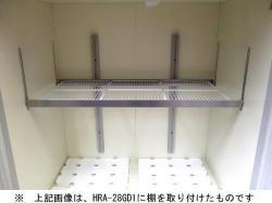 HRA-21GD1用専用棚