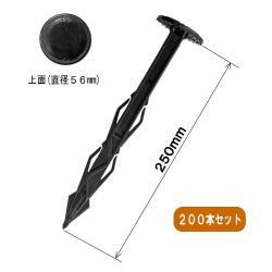 ジグザグプラ杭 ZPK250E <200本セット(1箱)> 【送料無料】