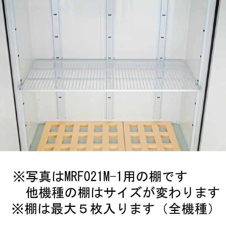 丸山製作所保冷庫MRF021M-1用専用棚